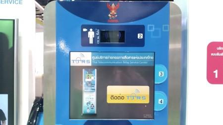 ttrs-kiosk-2015-uso-nbtc-04