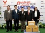กสทช. เผย 4 บริษัท ยื่นเอกสารเข้าร่วมประมูล 4G คลื่น 1800 MHz