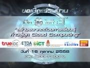 เชิญร่วมงานสัมมนา เปิดโลกไอทีฯ ครั้งที่ 3 สร้างอนาคตด้วยการเรียนรู้ ก้าวสู่ยุค Cloud Computing