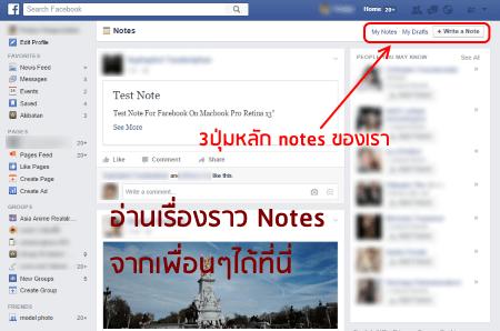 facebook-notes-02