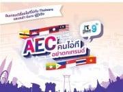 เชิญร่วมงานเสวนา IT iTrend by Thaiware ในหัวข้อ AEC คนไอทีอย่าตกเทรนด์