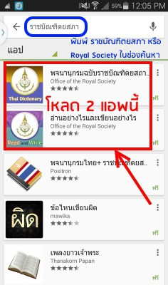 royal-society-thai-dict-read-write-app-02