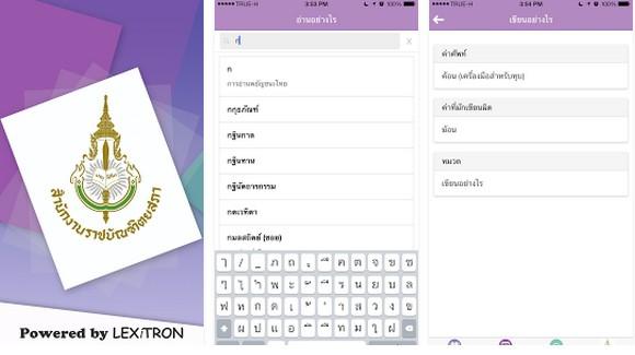 royal-society-thai-dict-read-write-app-04