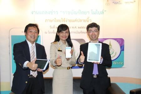 royal-society-thai-dict-read-write-app