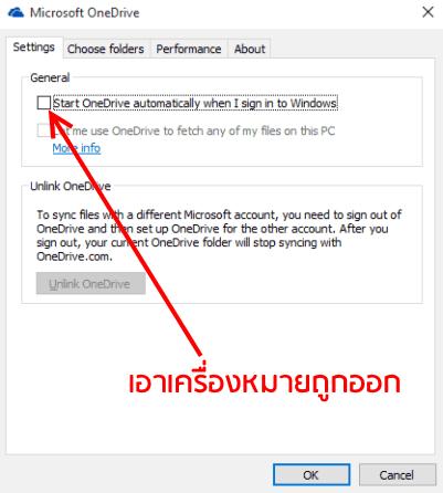 settings-disable-onedrive-windows10-c
