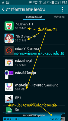 uninstall-app-to-Free-Up-Space-smartphone-03