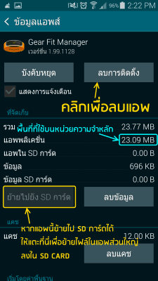 uninstall-app-to-Free-Up-Space-smartphone-04
