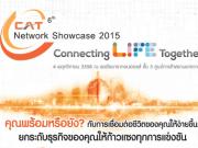 CAT Network Showcase 2015 งานแสดงด้านโทรคมนาคมไทยแห่งปี