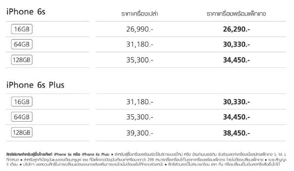 iphone-6s-iphone-6s-plus-thailand-truemove-h