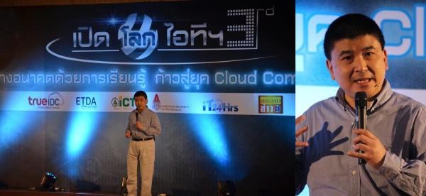 it24hrs-cem3_2015-cloud-computing-gen-16