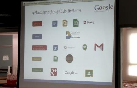 workshop1-google-app-education-cloud-computing-02