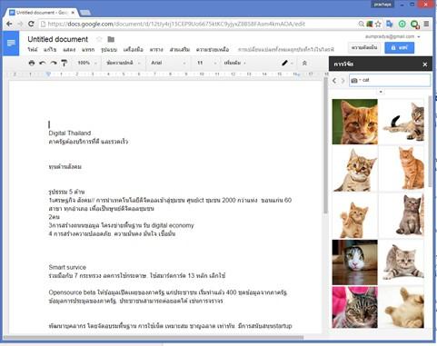 workshop1-google-app-education-cloud-computing-09