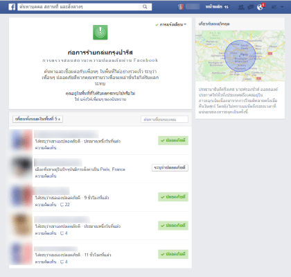 facebook-profile-pray-for-france-03