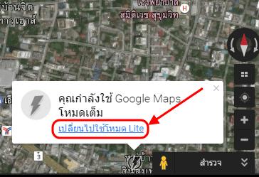 google-maps-lite-mode-1
