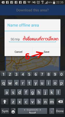 google-maps-offline-p05