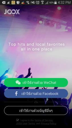 juuk-music-app-01