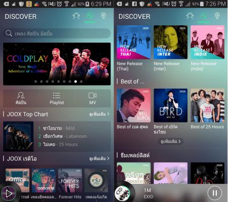 juuk-music-app-03