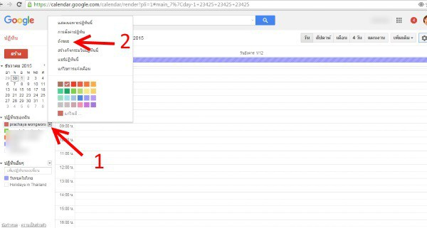 restore-delete-google-calendar0