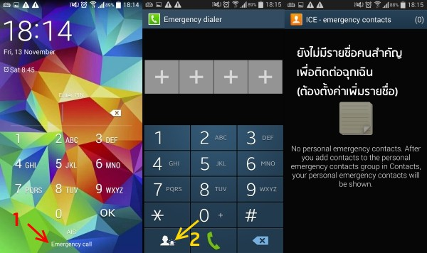settings-emergency-call-contact-android-3
