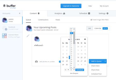 tweet-schedule-web-tools-04