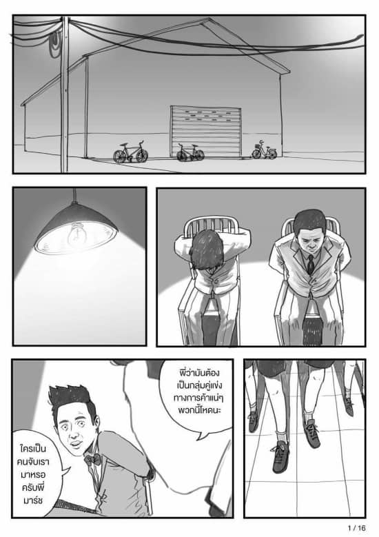 4g-thai-comic-p01