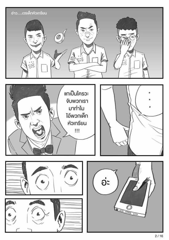 4g-thai-comic-p02