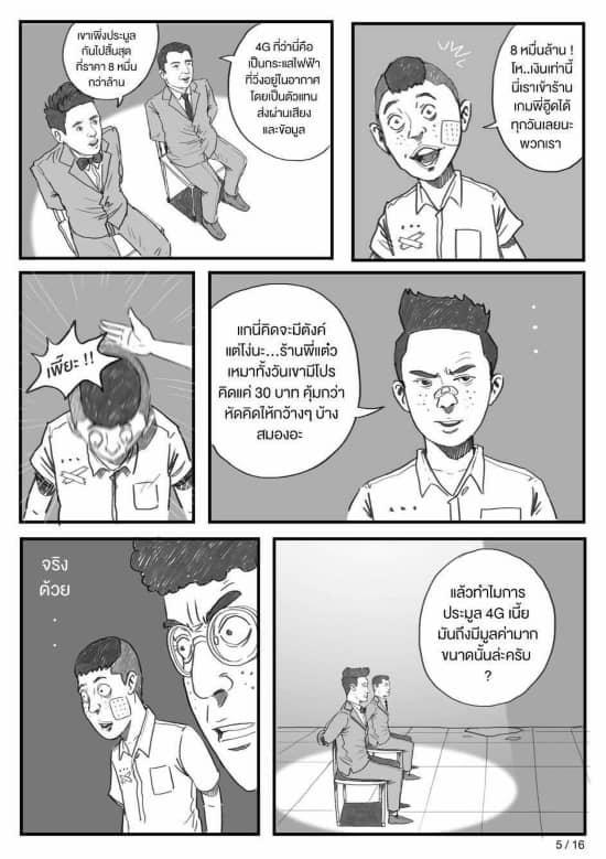 4g-thai-comic-p05