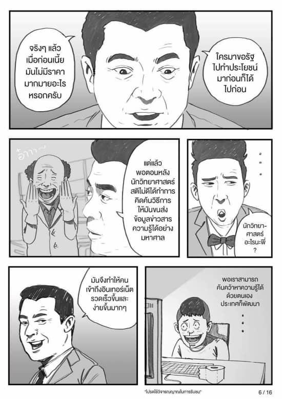 4g-thai-comic-p06