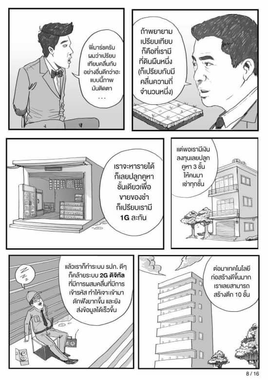 4g-thai-comic-p08