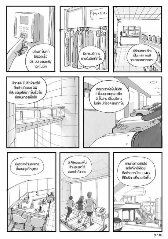4g-thai-comic-p09