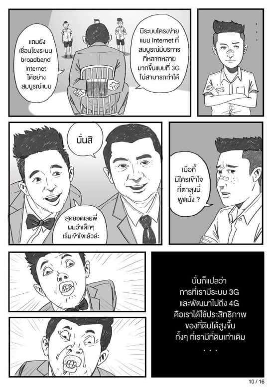 4g-thai-comic-p10