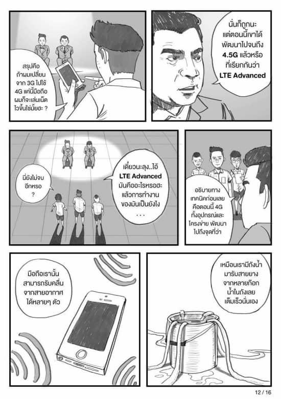 4g-thai-comic-p12