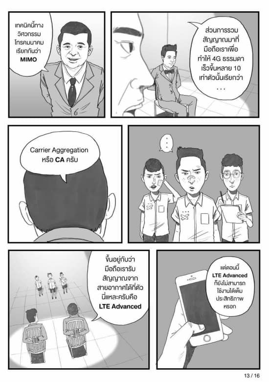 4g-thai-comic-p13