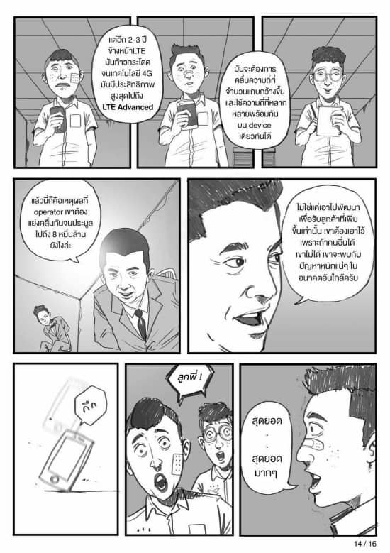 4g-thai-comic-p14
