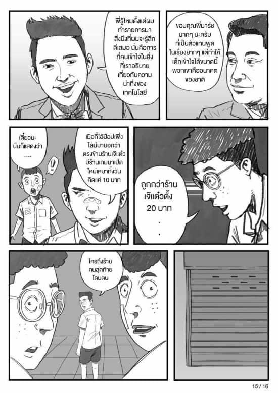 4g-thai-comic-p15