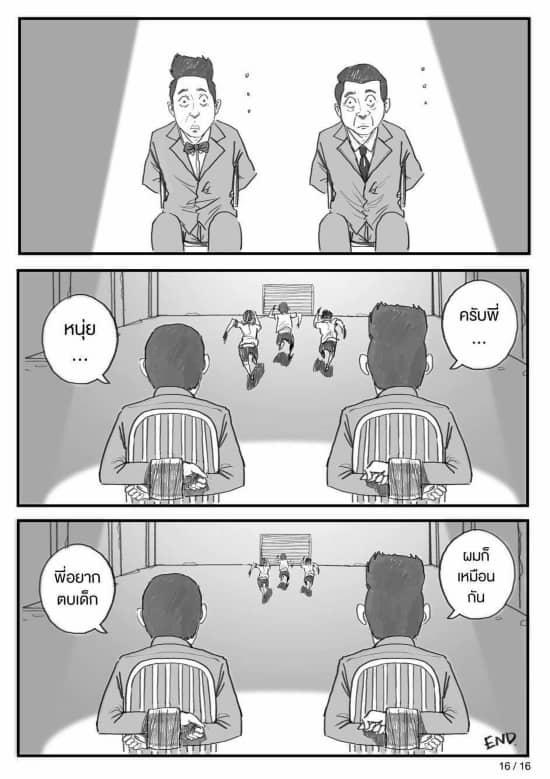 4g-thai-comic-p16