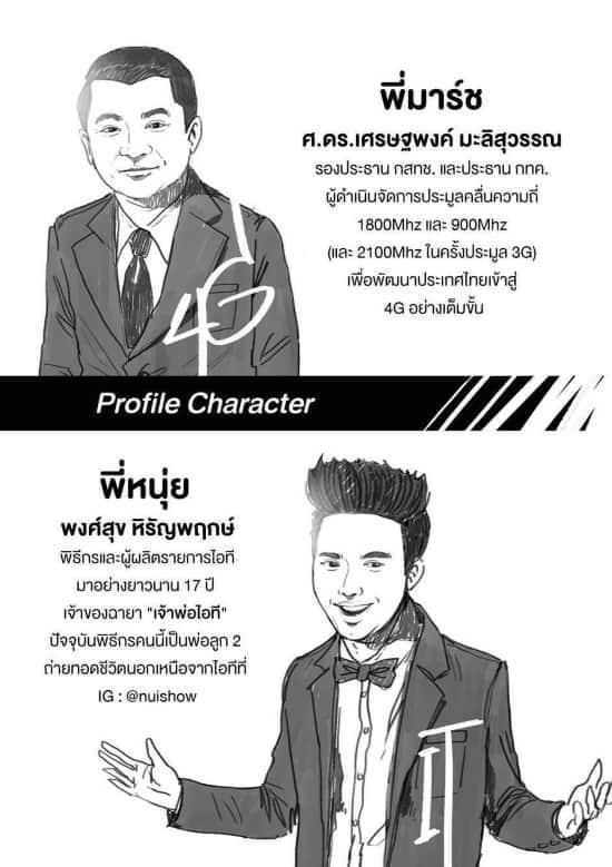 4g-thai-comic-p17