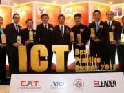 CAT Telecom มอบรางวัล ICT Best Practice Awards 2015 ยกระดับไอทีไทยให้แข็งแกร่งสู่สากล