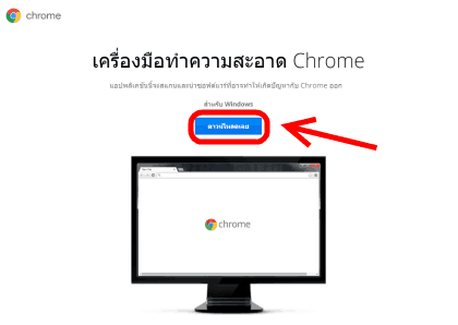 chrome-software-remove-tool-01