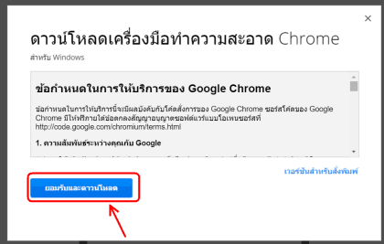 chrome-software-remove-tool-02