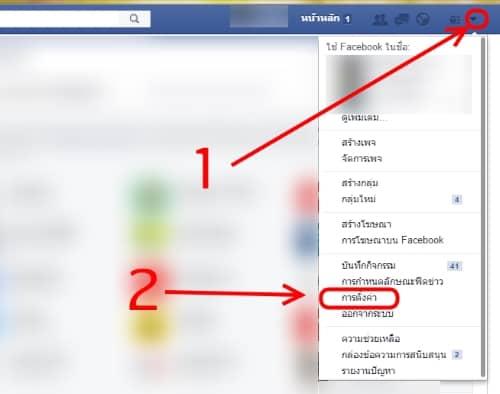 facebook-group-virus-spam-2016-a02