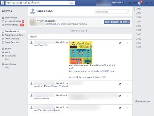 facebook-group-virus-spam-2016-a06