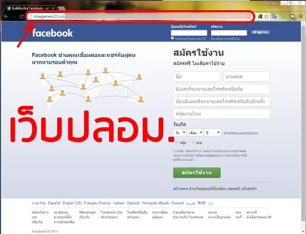 facebook-phishing-as-real-web-01
