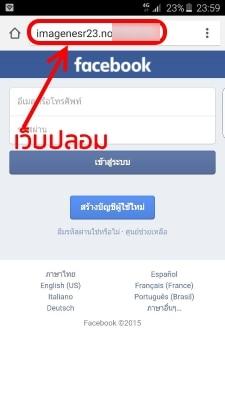 facebook-phishing-as-real-web-02