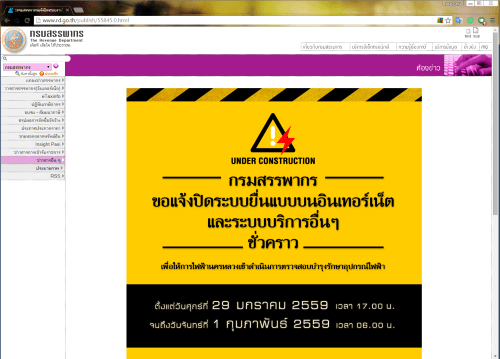 revenue-department-website-maintenance