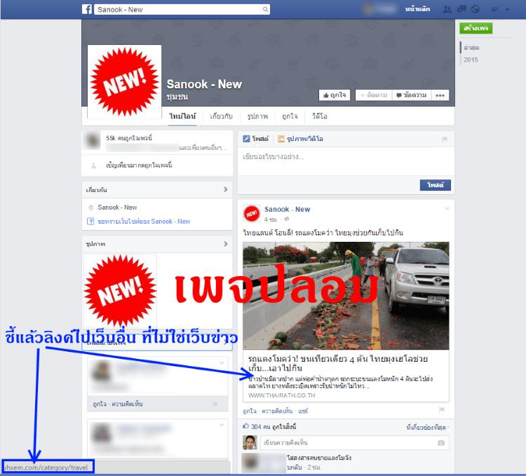 scam-facebook-page-thai-news-05