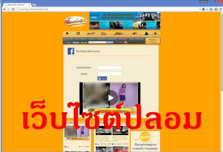 scam-facebook-page-thai-news-06
