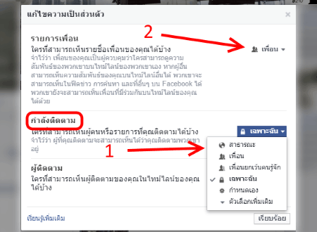 settings-hide-follow-friend-facebook-03