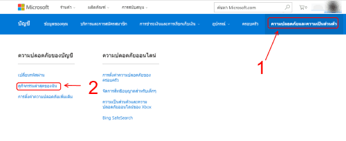 check-account-activity-hotmail-outlook-microsoft-p04