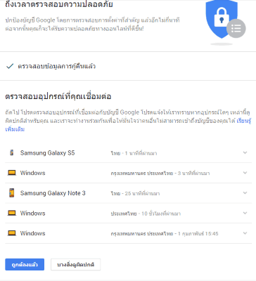 check-security-free-google-drive-2gb-p03